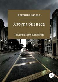 Купить книгу Азбука бизнеса. Посуточная аренда квартир, автора Евгения Викторовича Казаева