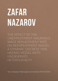 Купить книгу The effect of the unemployment insurance wage replacement rate on reemployment wages: A dynamic discrete time hazard model with unobserved heterogeneity, автора