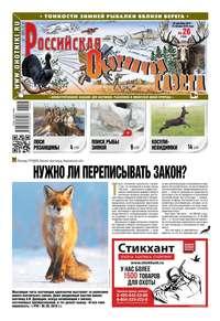 Купить книгу Российская Охотничья Газета 26-2018, автора