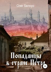 Купить книгу Попаданцы в стране царя Петра, автора Олега Белоуса