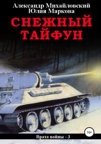 Купить книгу Снежный Тайфун, автора Александра Михайловского