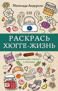 Купить книгу Раскрась хюгге-жизнь, автора Матильды Андерсен