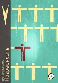 Купить книгу Погрешность, автора Виктора Новоселова