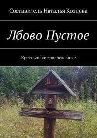 Купить книгу Лбово Пустое. Крестьянские родословные, автора Натальи Федоровны Козловой
