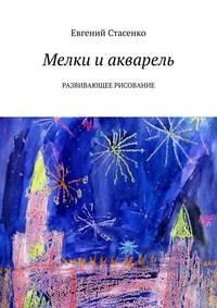 Купить книгу Мелки и акварель. Развивающее Рисование, автора Евгения Стасенко