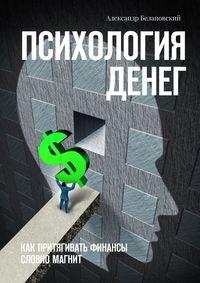 Купить книгу Психология денег. Как притягивать финансы словно магнит, автора Александра Белановского