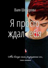 Купить книгу Я просто ждал тебя, автора Вали Шопоровой