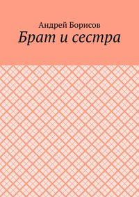Купить книгу Брат и сестра, автора Андрея Борисова