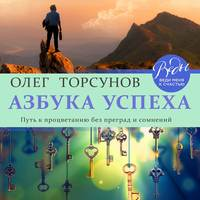 Купить книгу Азбука успеха. Путь к процветанию без преград и сомнений, автора Олега Торсунова