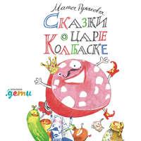 Купить книгу Сказки о царе Колбаске, автора Маши Рупасовой