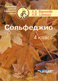 Купить книгу Сольфеджио. 4 класс, автора