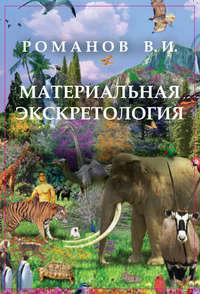 Купить книгу Материальная экскретология, автора В. И. Романова