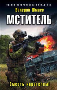 Купить книгу Мститель. Смерть карателям!, автора Валерия Шмаева