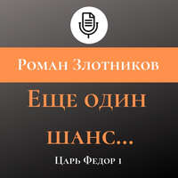 Купить книгу Еще один шанс…, автора Романа Злотникова