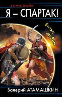 Купить книгу Я – Спартак! Битва за Рим, автора Валерия Атамашкина