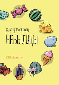 Купить книгу Небылицы, автора Виктора Московца