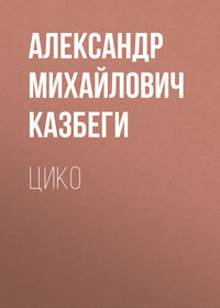 Купить книгу Цико, автора Александра Михайловича Казбеги