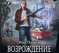 Купить книгу Безликий. Возрождение, автора Влада Полякова