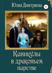 Купить книгу Каникулы в драконьем царстве, автора Юлии Александровны Дмитриевой