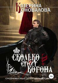 Купить книгу Сколько стоит корона, автора Катерины Коноваловой
