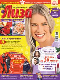 Купить книгу Журнал «Лиза» №01/2019, автора