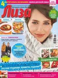Купить книгу Журнал «Лиза» №02/2019, автора