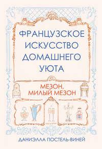 Купить книгу Французское искусство домашнего уюта, автора Даниэллы Постель-Виней