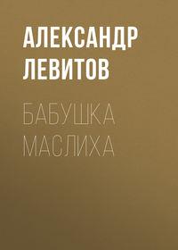 Купить книгу Бабушка Маслиха, автора Александра Левитова