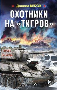 Купить книгу Охотники на «Тигров», автора Даниила Векова