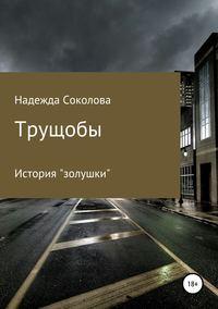 Купить книгу Трущобы, автора Надежды Игоревны Соколовой