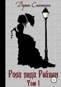 Купить книгу Роли леди Рейвен. Книга 1, автора Дарьи Снежной