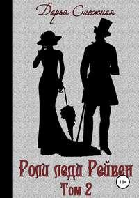 Купить книгу Роли леди Рейвен. Книга 2, автора Дарьи Снежной