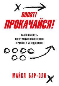 Купить книгу Прокачайся! Как применять спортивную психологию в работе и менеджменте, автора Майкла Бара-Эли