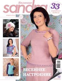 Купить книгу Sandra Вязание №03/2014, автора