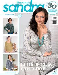 Купить книгу Sandra Вязание №01/2014, автора