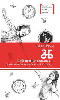Купить книгу ЗБ, автора Олега Раина