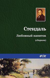 Купить книгу Любовный напиток (сборник), автора Фредерика Стендаля