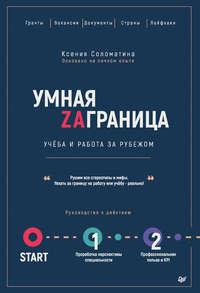 Купить книгу Умная Zаграница. Учеба и работа за рубежом, автора Ксении Соломатиной