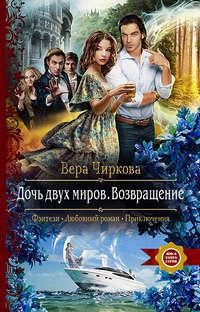 Купить книгу Дочь двух миров. Возвращение, автора Веры Чирковой