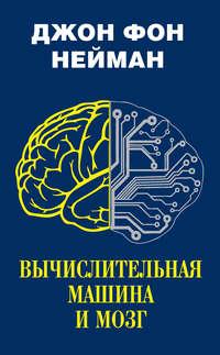 Купить книгу Вычислительная машина и мозг, автора Джона фон Неймана