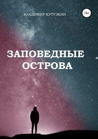 Купить книгу Заповедные острова, автора Владимира Кутузкина
