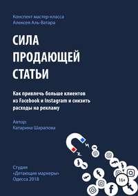 Купить книгу Сила продающей статьи, автора Катарины Шараповой