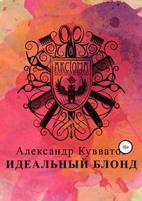 Купить книгу Идеальный блонд, автора Александра Сергеевича Кувватова