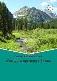 Купить книгу Сказки и предания Алтая, автора Ольги Сергеевны Вознесенской