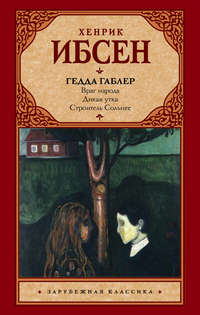 Купить книгу Гедда Габлер (пьесы), автора Генрика Ибсена