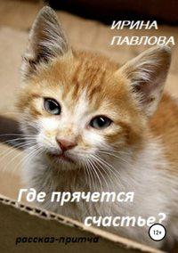 Купить книгу Где прячется счастье?, автора Ирины Викторовны Павловой