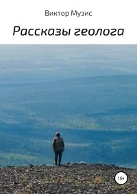 Купить книгу Рассказы геолога, автора Виктора Музиса