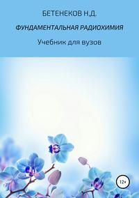 Купить книгу Фундаментальная радиохимия, автора Николая Дмитриевича Бетенекова