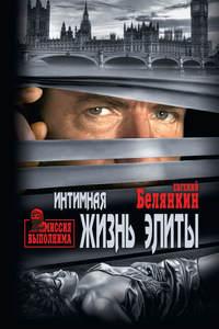 Купить книгу Интимная жизнь элиты, автора Евгения Белянкина