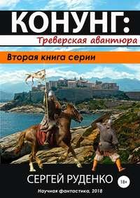 Купить книгу Конунг 2: Треверская авантюра, автора Сергея Владимировича Руденко